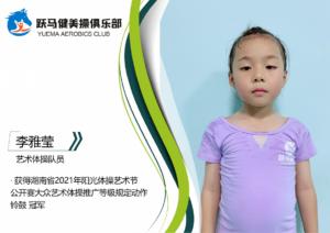 李雅莹—艺术体操队员插图