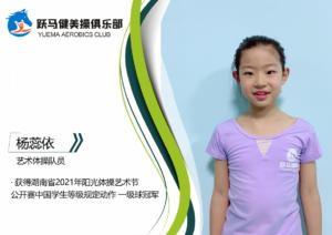 杨蕊依—艺术体操队员插图