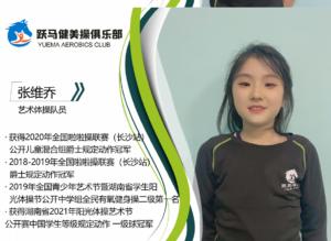 张维乔—艺术体操队员插图