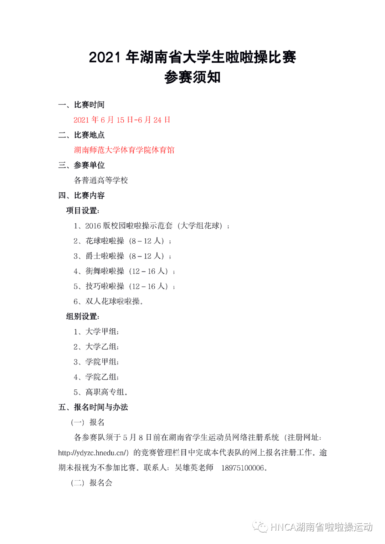2021 年湖南省大学生啦啦操比赛参赛须知插图