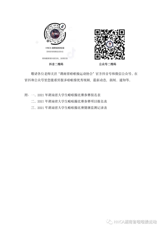 2021 年湖南省大学生啦啦操比赛参赛须知插图(6)