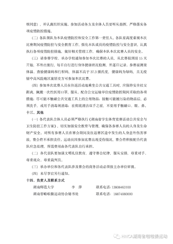 2021 年湖南省大学生啦啦操比赛参赛须知插图(5)
