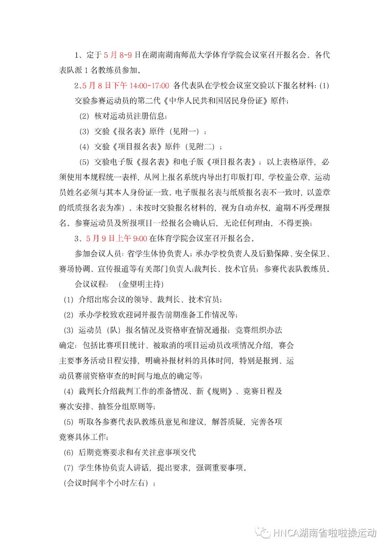 2021 年湖南省大学生啦啦操比赛参赛须知插图(1)