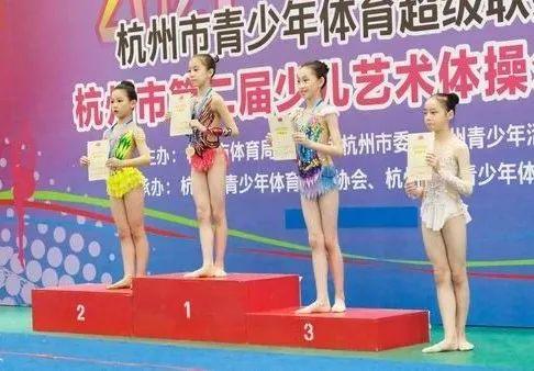 2021杭州市第二届少儿艺术体操公开赛顺利举行插图(4)