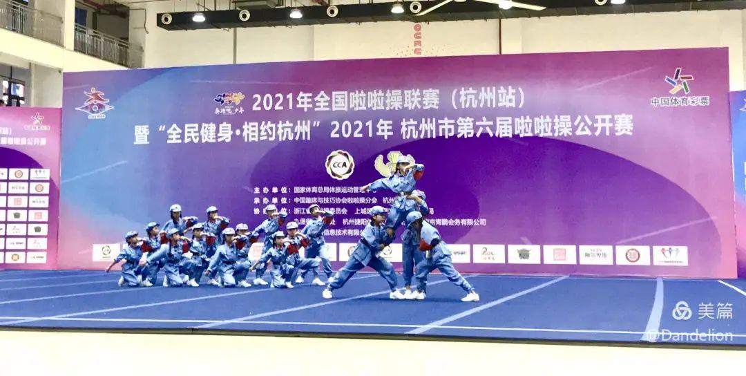 """2021全国啦啦操联赛,嘉兴孩子""""大显身手""""插图(2)"""