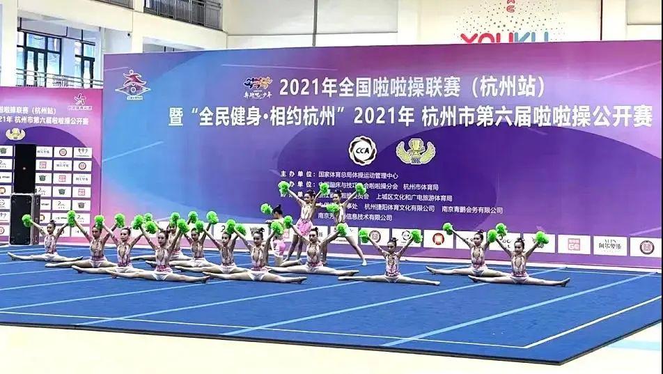 """2021全国啦啦操联赛,嘉兴孩子""""大显身手""""插图(3)"""