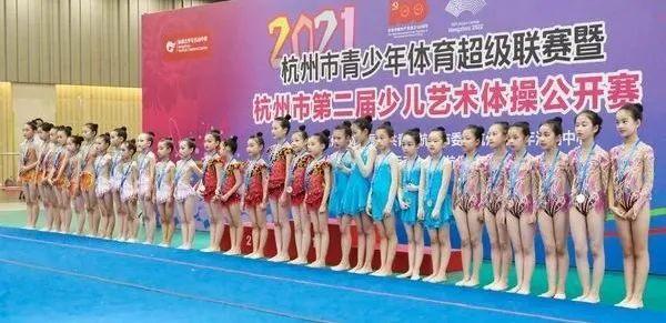 2021杭州市第二届少儿艺术体操公开赛顺利举行插图(8)