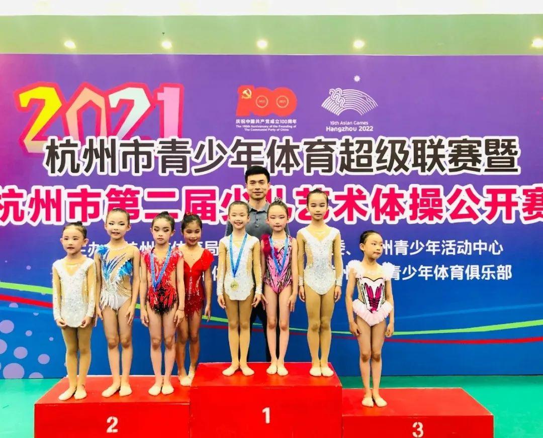 2021杭州市第二届少儿艺术体操公开赛顺利举行插图(10)